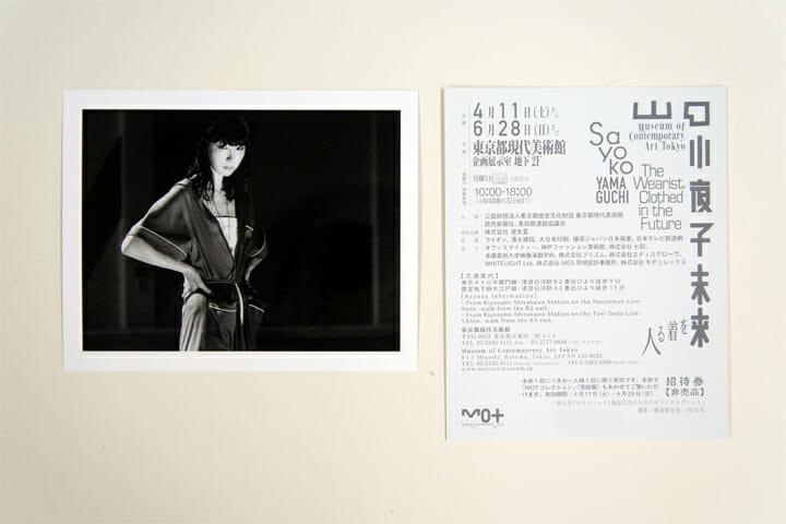 山口小夜子-未来を着る人2