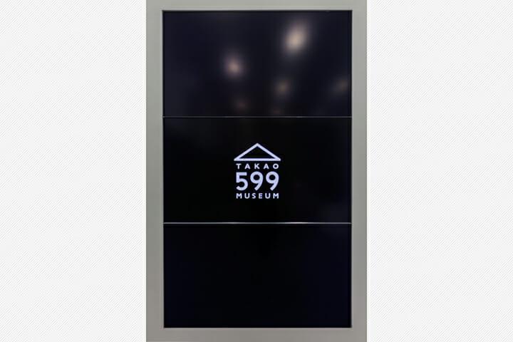 高尾599ミュージアム (6)