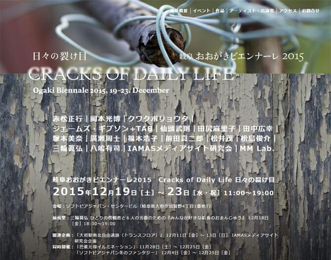 テーマは「Cracks of DailyLife 日々の裂け目」、IAMAS主催「岐阜おおがきビエンナーレ2015」が12月19日から開催