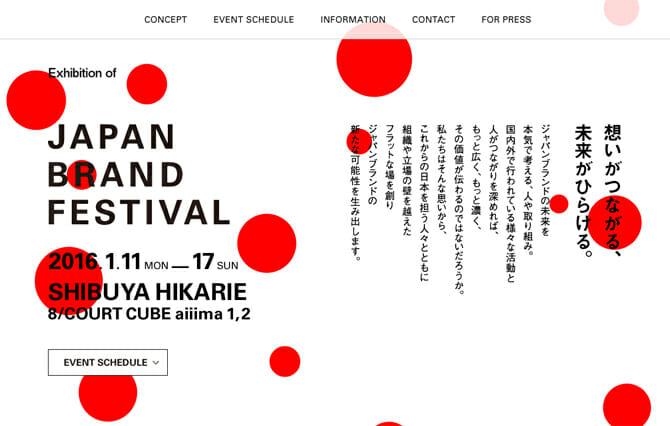 ジャパンブランドの未来を考える現代版の楽市・楽座、「JAPAN BRAND FESTIVAL」プロジェクトスタート