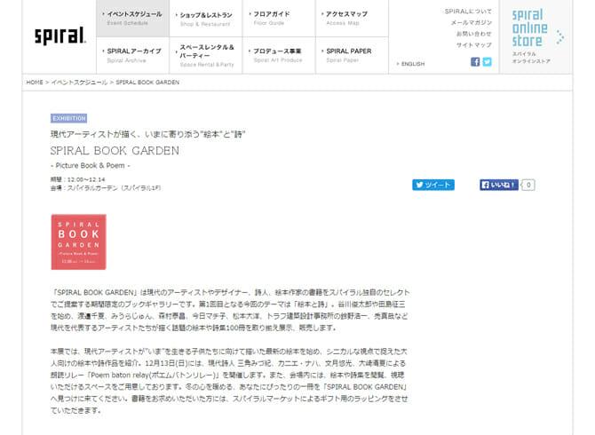 アーティストが描く絵本や詩集100冊を取りそろえ展示・販売、期間限定のブックギャラリー「SPIRAL BOOK GARDEN」