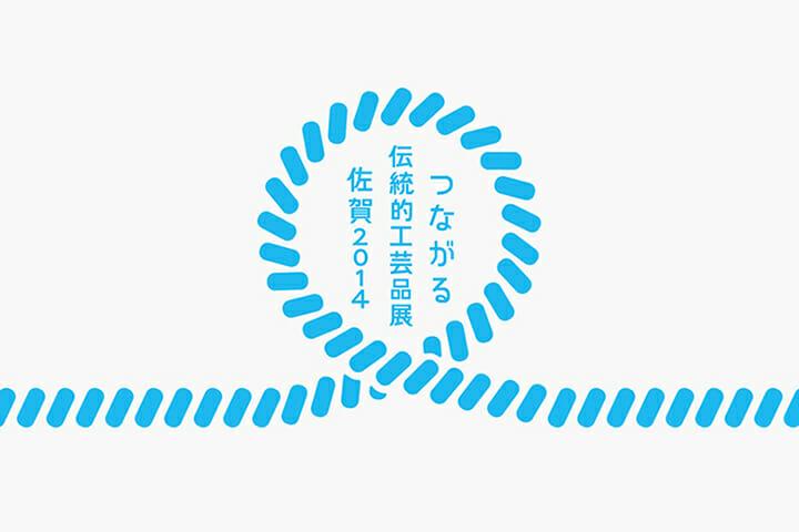 つながる伝統的工芸品展 佐賀 2014 (2)
