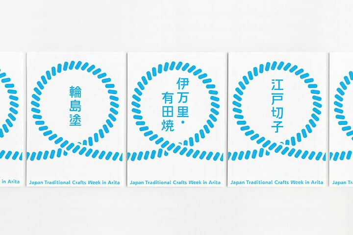 つながる伝統的工芸品展 佐賀 2014 (3)