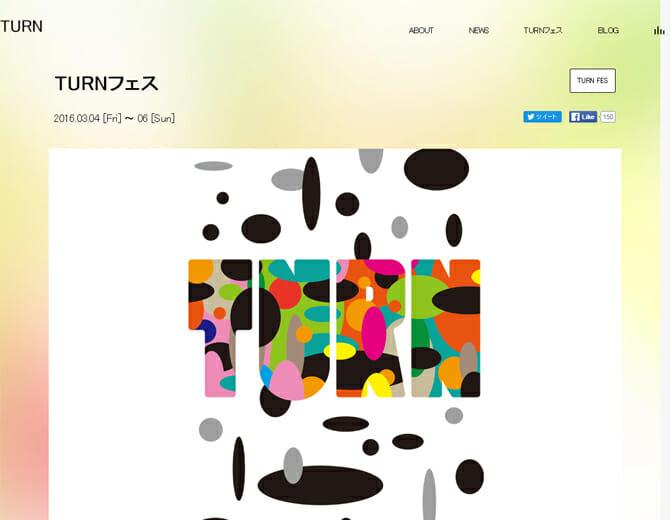 「出会う」を楽しみ共有する3日間、東京2020の文化プログラムを先導するプロジェクト「TURNフェス」開催