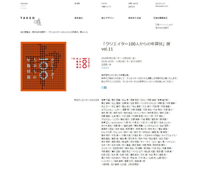 新春恒例の人気企画、竹尾「クリエイター100人からの年賀状」展が1月21日から開催