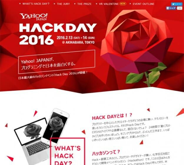 Yahoo! JAPAN主催の日本最大級のハッカソンイベント、「Hack Day 2016」が2月13日から開催