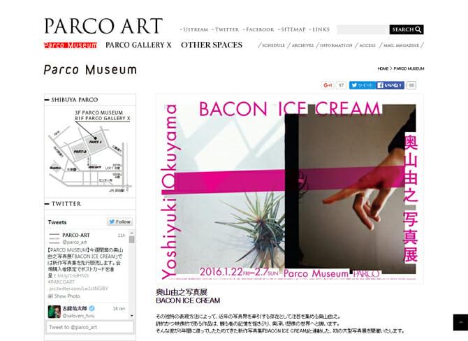 若手写真家・奥山由之氏の初の大型写真展、「BACON ICE CREAM」渋谷・パルコミュージアムで開催
