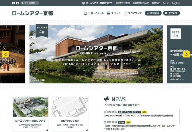 前川國男氏設計の「京都会館」が、新たな文化芸術の拠点「ロームシアター京都」としてリニューアルオープン