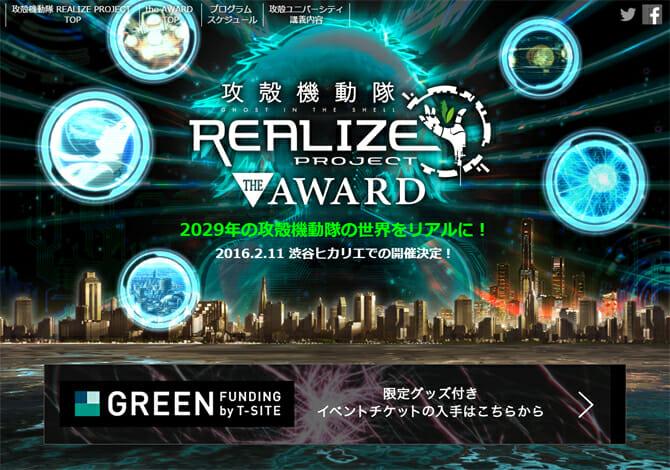 攻殻機動隊の科学技術をリアルに体感、「攻殻機動隊 REALIZE PROJECT the AWARD」渋谷ヒカリエで開催