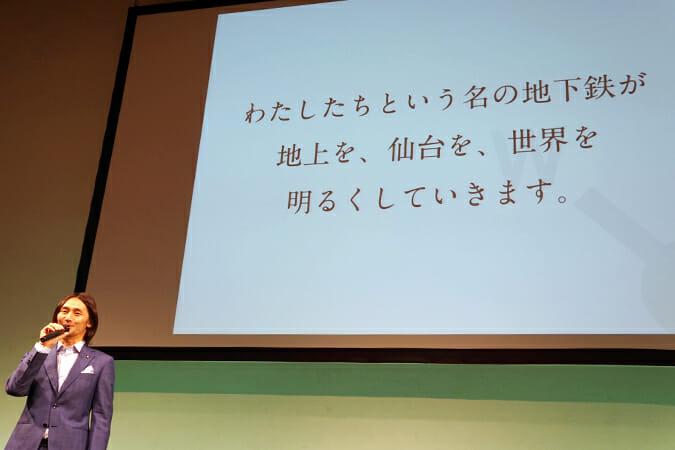 「東西線WE」に込められた思い、「わたしたちという名の地下鉄が、地上を、仙台を、世界を、明るくしていきます。」
