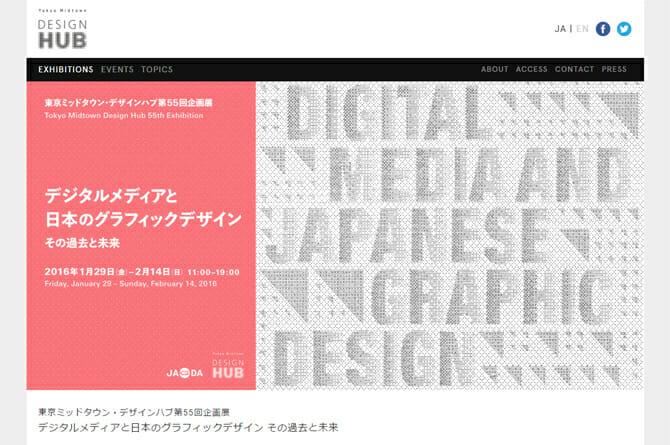 デジタルメディアの過去からシンギュラリティの時代まで、「デジタルメディアと日本のグラフィックデザイン その過去と未来」