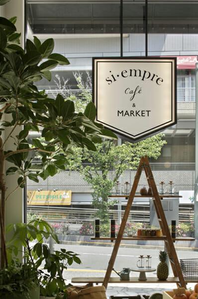 SI・EMPRE CAFE & MARKET + PALETAS 代官山店 (7)
