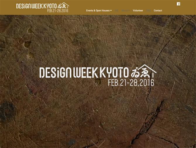 京都の100ヶ所以上の会場からデザインを発信、「Design Week Kyoto ゐゑ 2016」が2月28日から初開催