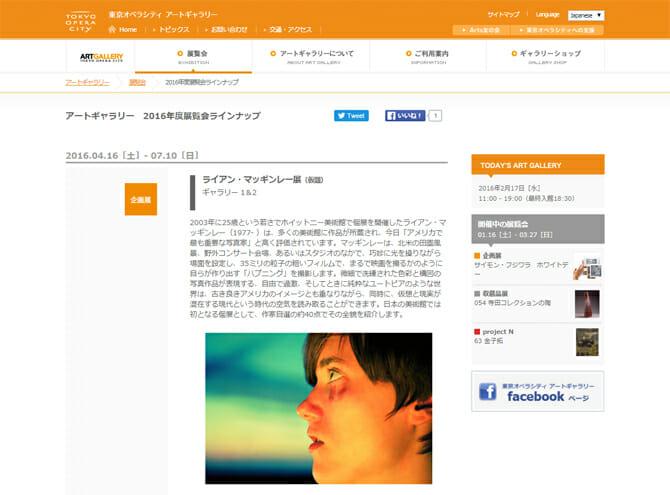 ファン待望の美術館初個展、「ライアン・マッギンレー展(仮題)」が東京オペラシティアートギャラリーで開催