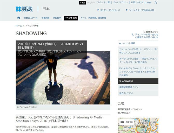 昼と夜の人と都市をつなぐ不思議な街灯「Shadowing」、テクノロジーアートの祭典「Media Ambition Tokyo」で日本初公開