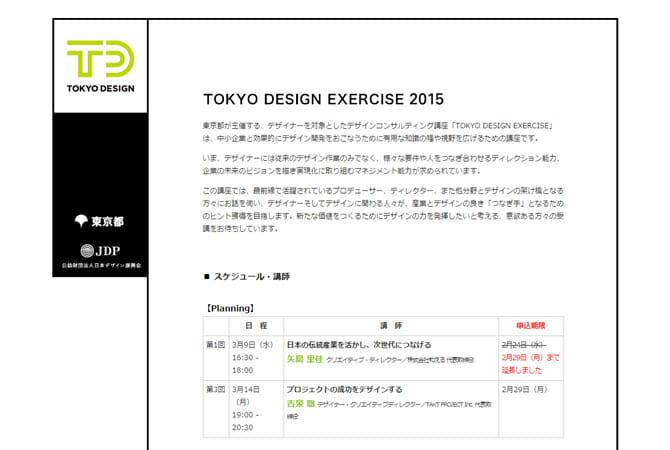 最前線で活躍するデザイナー、ディレクターなどによる、デザインコンサルティング講座「TOKYO DESIGN EXCERCISE」開講