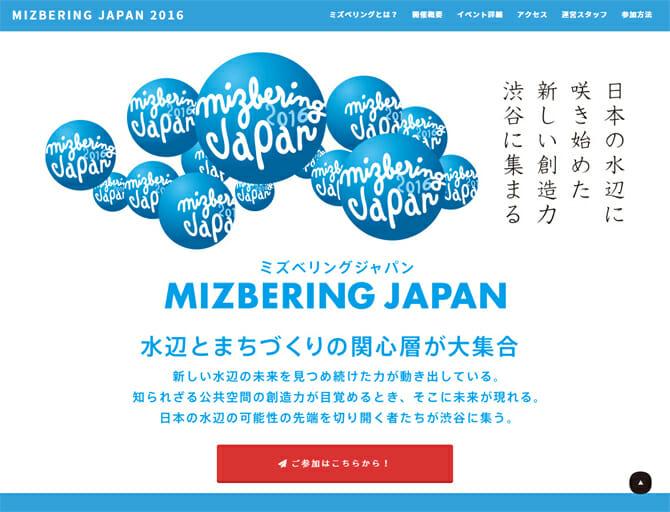 まちを動かすミズベプレーヤーたちが集合するトーク&カンファレンス、「ミズベリング ジャパン」が3月3日に開催