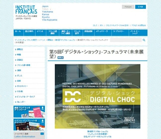 先端映像表現とデジタルカルチャーのフェスティバル、第5回「デジタル・ショック」2月19日から開催