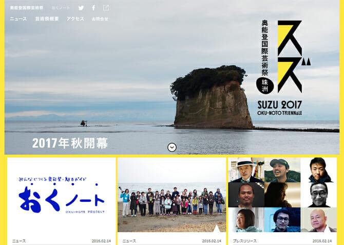 2017年9月から約50日間にわたって開催、「奥能登国際芸術祭2017」公式サイトオープン