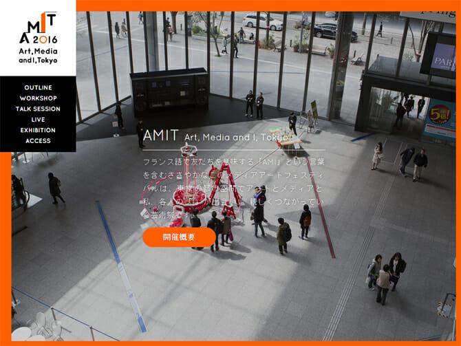 蓮沼執太氏によるライブパフォーマンスに注目、都市とアートとメディアの可能性を広げる「AMIT2016」が2月28日に開催
