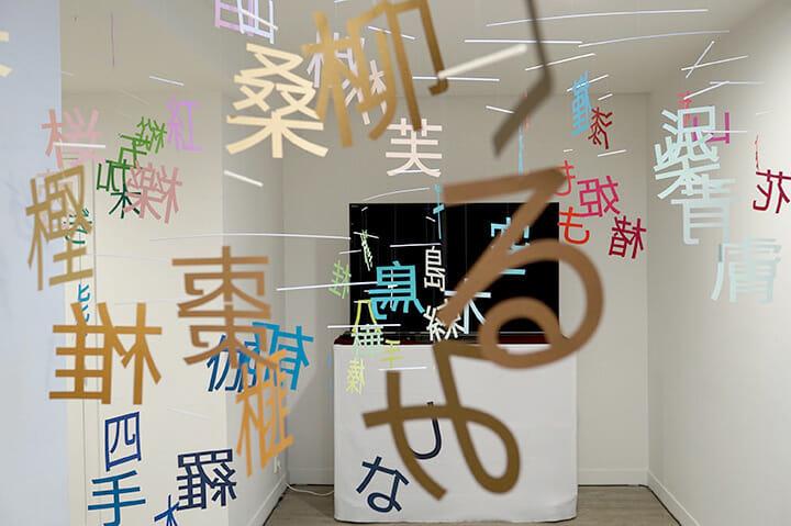 パリ展、日本語で表現される様々な樹種、文字の形が不思議なようでアイキャッチとなっていた