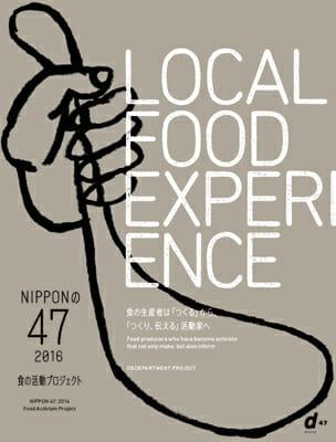 NIPPONの47 2016 食の活動プロジェクト