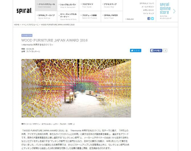 パリから東京へ凱旋、日本を代表する木製家具を決める「WOOD FURNITURE JAPAN AWARD 2016」