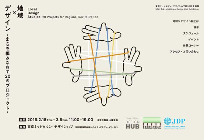 生活・文化の「編みなおし」をデザインの視点から紹介、「地域×デザイン -まちを編みなおす20のプロジェクト-」