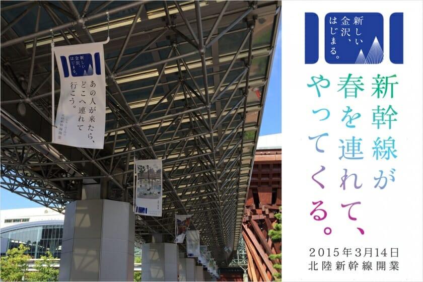 創造力で地域に貢献、金沢美術工芸大学の社会連携プロジェクト(1)