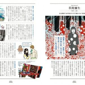 めくるめく現代アート (2)