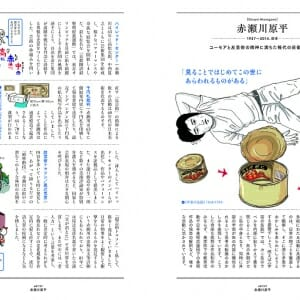 めくるめく現代アート (3)
