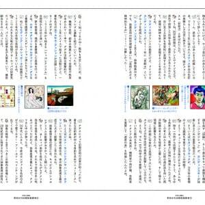 めくるめく現代アート (4)