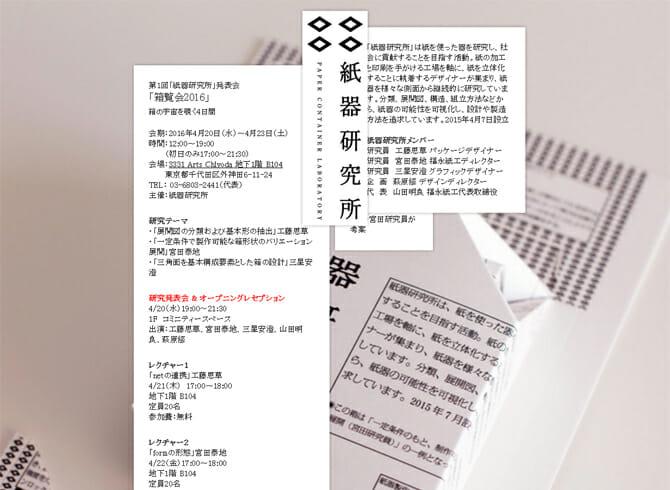 紙を使った器を研究する、福永紙工の新プロジェクト「紙器研究所」の研究成果を「3331 Arts Chiyoda」で発表