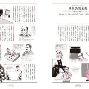 めくるめく現代アート (5)