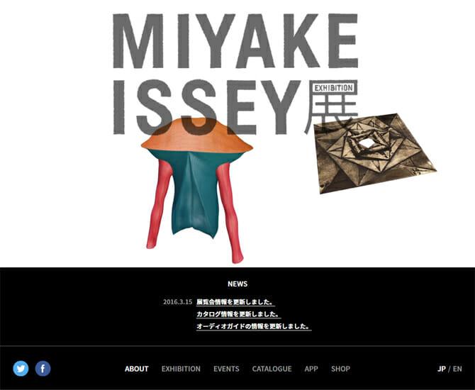 約45年間にわたる膨大な仕事を紹介、「MIYAKE ISSEY展: 三宅一生の仕事」国立新美術館で3月16日から開催