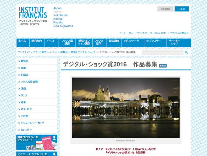 仏「スコピトーン・フェスティバル」作品を発表するチャンス、「デジタル・ショック賞2016」で4月24日まで作品募集中