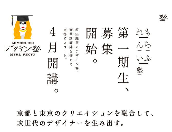 実践的デザインを学ぶ全15回の若手デザイナー育成プロジェクト、「れもんらいふデザイン塾」京都で4月からスタート