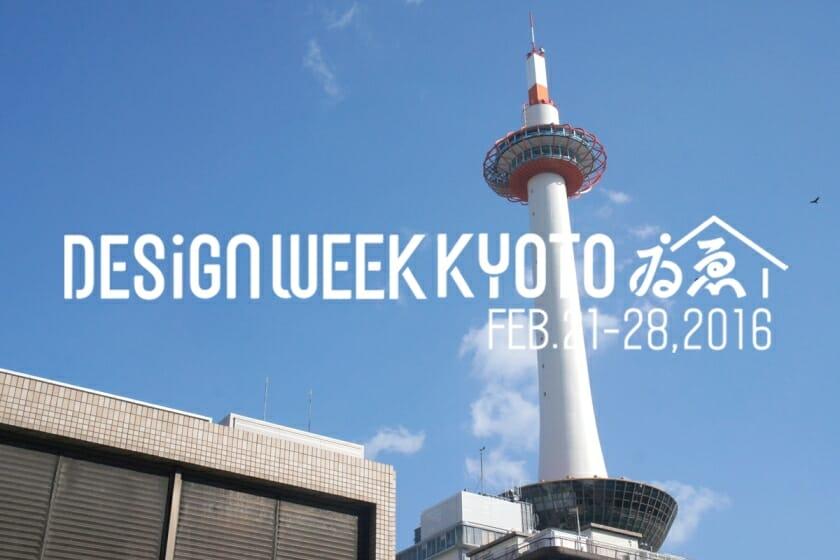 敷居を越える一週間、「Design Week Kyoto ゐゑ 2016」出張レポート(オープニングイベント)
