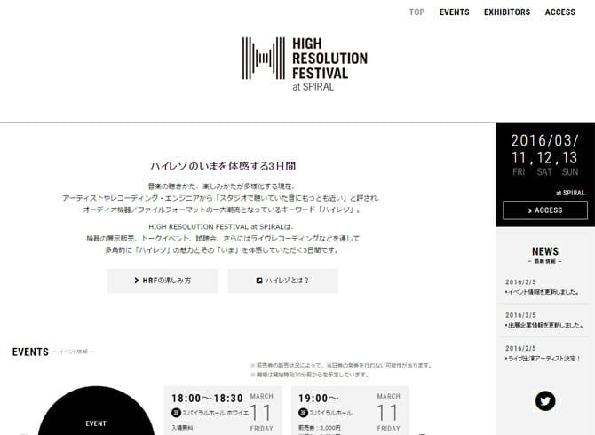 ハイレゾのいまを体感する「HIGH RESOLUTION FESTIVAL」が3月11日から開催、蓮沼執太氏による公開録音イベントも