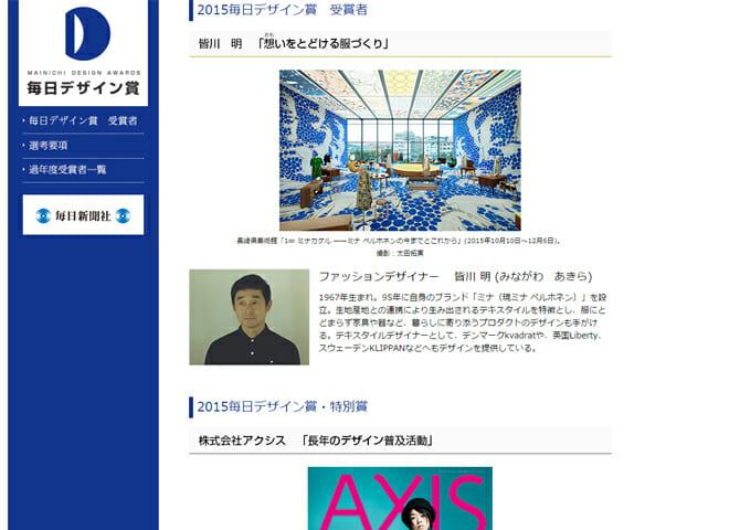 皆川明氏が「2015毎日デザイン賞」を受賞、特別賞は株式会社アクシスに