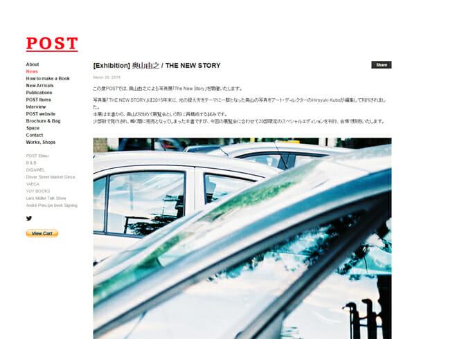 アート・ディレクターHiroyuki Kubo編集の写真集を再構成、奥山由之写真展「THE NEW STORY」