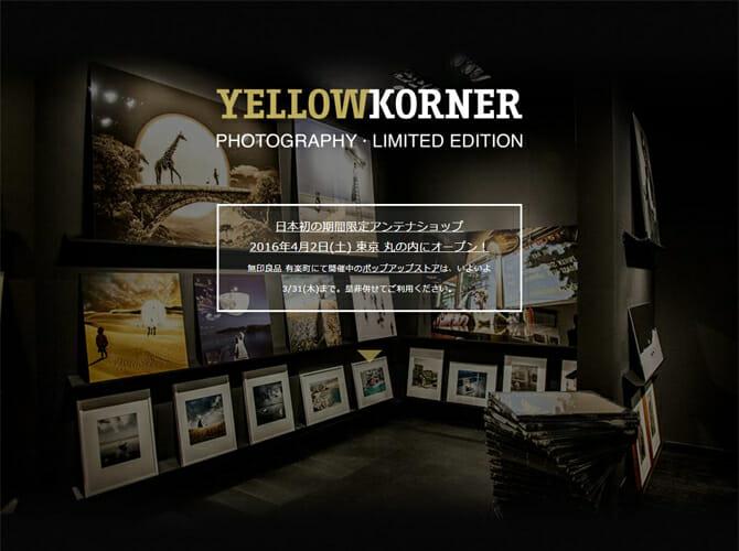 """""""アートフォトのある暮らし""""を提案、「YellowKorner」の期間限定アンテナショップを丸の内にオープン"""