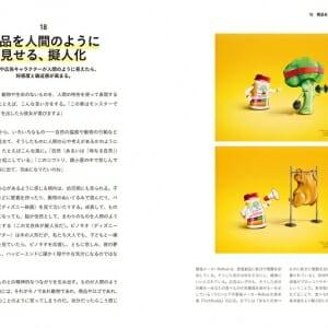 「人を動かす」広告デザインの心理術33 (3)