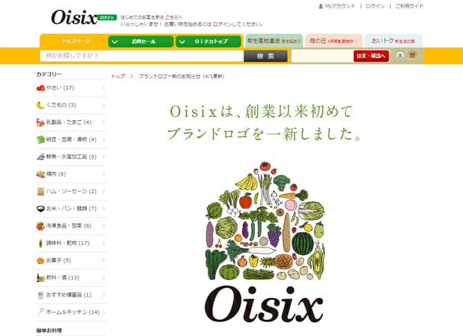 「Oisix」が創業以来初のブランドロゴを一新、水野学がデザインを担当。41種の野菜・果物のシンボルマークも新設