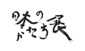 第10回「日本のかたち展」(草木 義博、塩見 篤史、デザインクラブ(小川 千賀子、林 隆)、福嶋 秀子、フジモト アキコ)