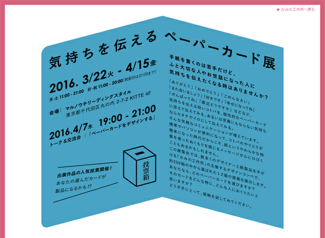 「かみの工作所」の初コンペから選ばれた12組の提案を展示、「気持ちを伝えるペーパーカード展」開催中。入賞作品の先行販売も