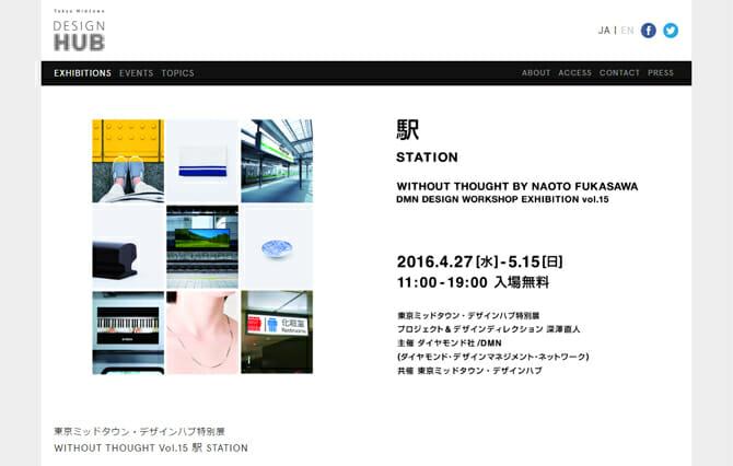深澤直人によるデザインワークショップ「without thought」の成果展が開催中、15回目のテーマは「駅」