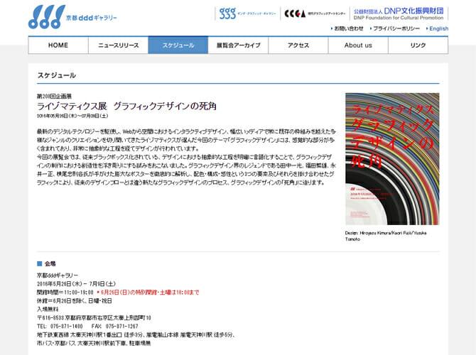 「ライゾマティクス展 グラフィックデザインの死角」、巡回展が京都dddギャラリーで5月26日から開催