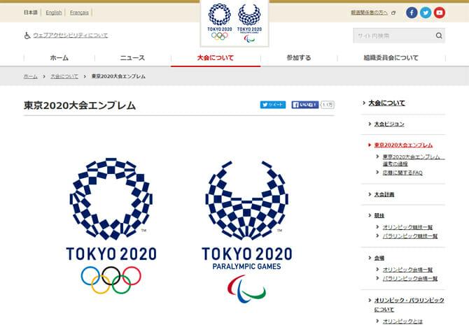 東京2020大会エンブレム、最終候補の4案の中から野老朝雄による「組市松紋」に決定