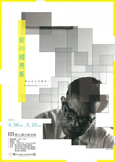 「Okayama Art Summit 2016 」のプレイベント、「前川國男展 – 岡山からの提言」が4月29日から開催